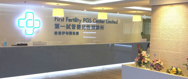 第一试管婴儿中心(FFC)